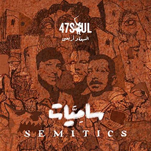 47 Soul Semitics